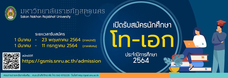 เปิดรับสมัครนักศึกษาใหม่ระดับบัณฑิตศึกษา สาขาวิชาฟิสิกส์ ประจำปีการศึกษา 2564