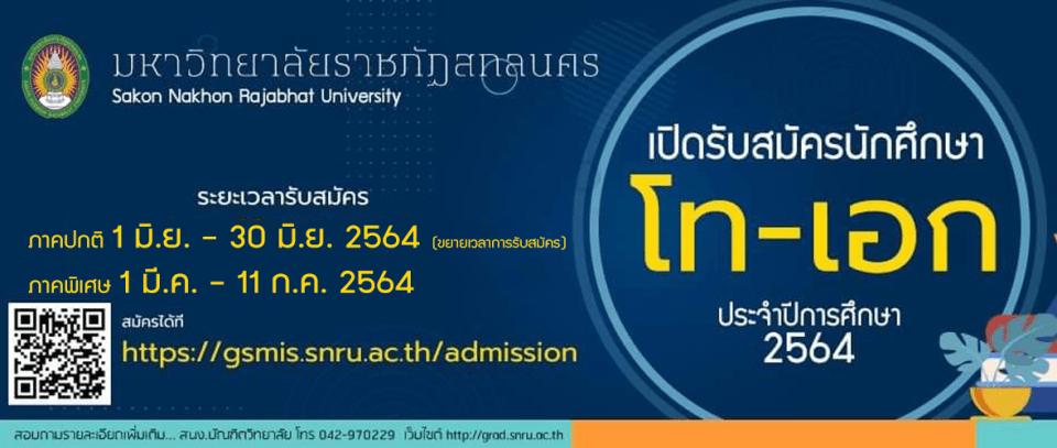 ขยายเวลารับสมัครนักศึกษาระดับบัณฑิตศึกษา โท-เอก สาขาวิชาฟิสิกส์ ประจำปีการศึกษา 2564